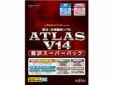 ATLAS 翻訳スーパーパック V14