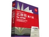 広辞苑 第六版 for ATOK 製品画像