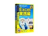 特打式パソコン入門/Excel実践編 製品画像