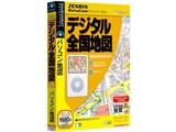 ゼンリンデータコム デジタル全国地図ver1.5 製品画像