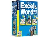 特打式 Excel&Word攻略パック 製品画像