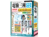 media5 Premier 2.0 電験三種GOLD (機械・法規) 合格保証版 製品画像