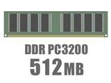 DIMM DDR SDRAM PC3200 512MB CL2.5 製品画像