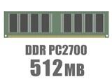 DIMM DDR SDRAM PC2700 512MB CL2.5 製品画像