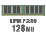 RIMM 128MB (800) 製品画像