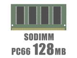SODIMM 128M (66) 製品画像
