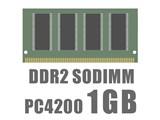 SODIMM DDR2 1GB PC4200 CL4 製品画像