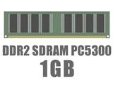 DIMM DDR2 SDRAM PC5300 1GB CL5 製品画像