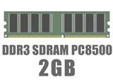 ノーブランド DIMM DDR3 SDRAM PC3-8500 2GB