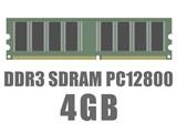 DIMM DDR3 SDRAM PC3-12800 4GB 製品画像