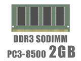 ノーブランド SODIMM DDR3 PC3-8500 2GB
