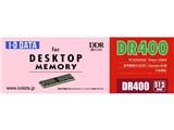 DR400-512M (DDR PC3200 512MB) 製品画像