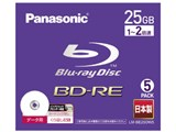 LM-BE25DW5 (BD-RE 2倍速 5枚組)