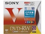 20DMW12HXS (DVD-RW 2倍速 20枚組)