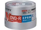 50DMR12HCPP (DVD-R 8倍速 50枚組)