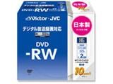 VD-W120HK10 (DVD-RW 2倍速 10枚組)