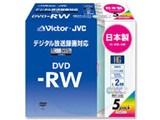 VD-W120HL5 (DVD-RW 2倍速 5枚組)