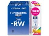 VD-W120HL10 (DVD-RW 2倍速 10枚組)