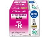 VD-R120CM20 (DVD-R 16倍速 20枚組)