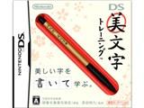 DS美文字トレーニング 製品画像