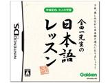 学研DS大人の学習 金田一先生の日本語レッスン 製品画像