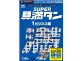 SUPER 具満タン 01 ビジネス編 製品画像