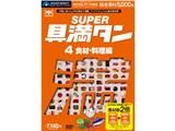 SUPER 具満タン 04 食材・料理編 製品画像