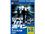SUPER フォト満タン 01 ビジネス編