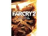 Far Cry2 日本語マニュアル付英語版 製品画像