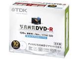 DR120DPGX10S (DVD-R 16倍速 10枚組)