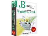 LB Win軽快ツールズ8