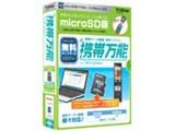 携帯万能 for Windows MicroSD版 DoCoMo FOMA/SoftBank 3G用
