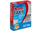 まいと〜く FAX 9 Pro