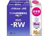VD-W120SW10 (DVD-RW 6倍速 10枚組)