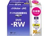 VD-W120HW10 (DVD-RW 4倍速 10枚組)