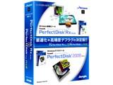 PerfectDisk Rx Suite + PerfectDisk Pro パック