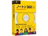 Norton 360 Version 3.0 製品画像