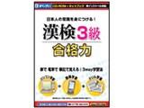 漢検3級 合格力 製品画像