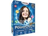 PowerDVD 9 Ultra 製品画像