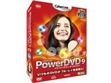 PowerDVD 9 Standard 製品画像