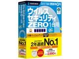 ウイルスセキュリティZERO 1台用 2年連続No.1謝恩キャンペーン版 製品画像