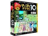 スーパーマップル・デジタル10 全国版 製品画像