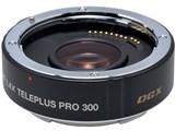 デジタルテレプラス PRO300 1.4X DGX ニコン用 製品画像