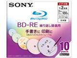 10BNE1VBCS2 (BD-RE 2倍速 10枚組) 製品画像