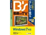 B's 動画 on TV 製品画像