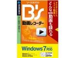 B's 動画レコーダー Windows7対応版 製品画像