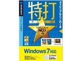 特打PLUS Windows7対応版 製品画像