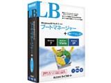 LB ブートマネージャー + LB パーティションワークス13 製品画像