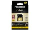 RP-SDW64GJ1K (64GB) 製品画像