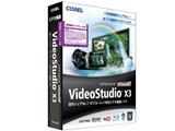 VideoStudio Ultimate X3 特別優待/アップグレード版 製品画像
